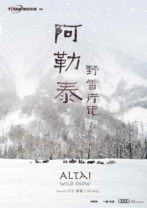 Altay skiing adventure
